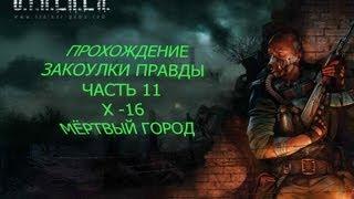 Прохождение S.T.A.L.K.E.R. Закоулки Правды Часть 11 x-16 Мертвый город(, 2013-05-11T01:40:40.000Z)