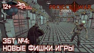 Project War Mobile: новые фишки на ЗБТ № 4 (шутеры андроид, мобильные шутеры)