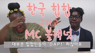Americans react to KOREAN HIPHOP  블랙넛&한국힙합에 대한 미국인들의 생각