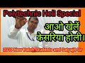 Polytechnic Holi Special 2019