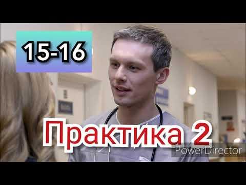Сериал Практика 2 сезон 15-16 серии