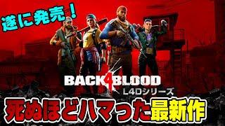 【Back 4 Blood】遂に発売! 伝説のゾンビゲー最新作! 主が死ぬほどハマったシリーズ  バックフォーブラッド XSX,SS X1 PS5 PS4 PC