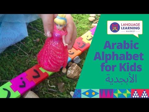 Arabic Alphabet Letters for Kids   الحروف الأبجدية العربية للأطفال   Syraj Kids