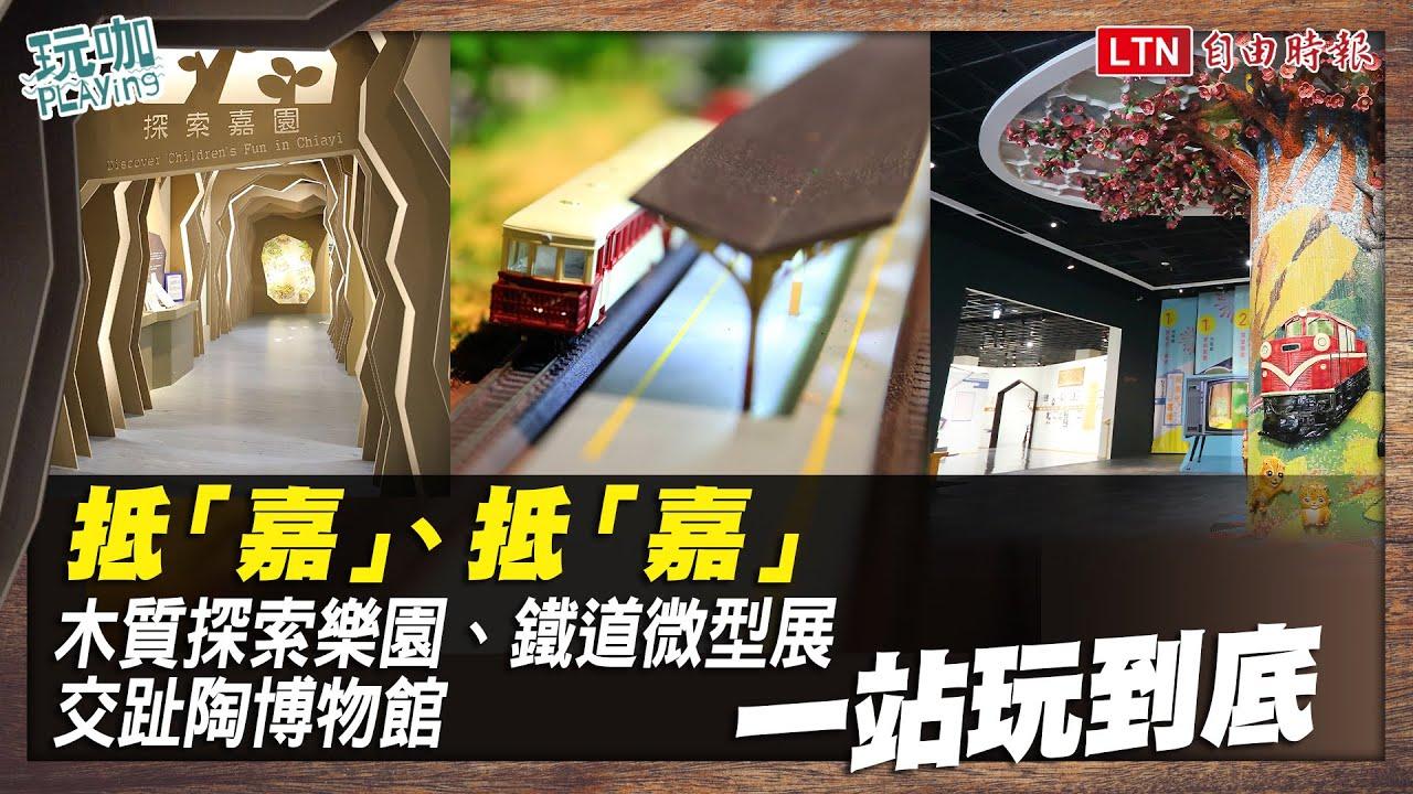 <抵「嘉」、抵「嘉」 木質探索樂園、鐵道微型展、交趾陶博物館一站玩到底