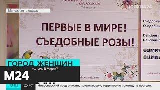 """В Москве проходит фестиваль """"Вам, любимые"""" - Москва 24"""