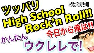 『今日から俺は!!劇場版』ツッパリHigh School Rock'n Roll (登校編) 横浜銀蠅【ウクレレ 超かんたんコード3つ\u0026レッスン付】今日俺バンド #GAZZLELE