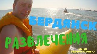 БЕРДЯНСК / ВОДНЫЕ РАЗВЛЕЧЕНИЯ/ ЛЕТО 2019