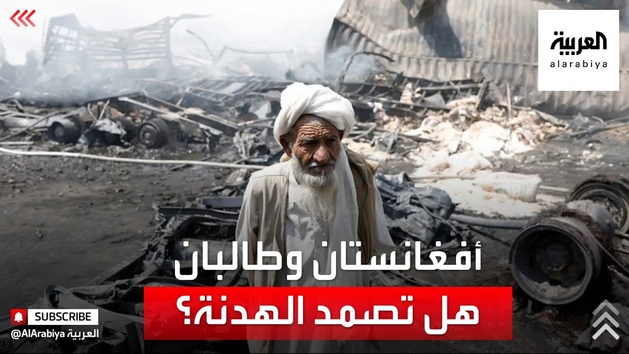 هل تصمد الهدنة بين طالبان والحكومة الأفغانية؟  - نشر قبل 32 دقيقة