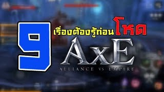 [AxE : Alliance vs Empire] 9 เรื่องต้องรู้ก่อนโหดในเกม AxE