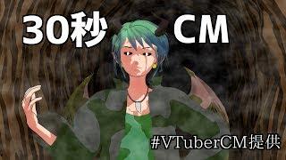 「【CM】洞窟竜ゴージル #VTuberCM提供」のサムネイル
