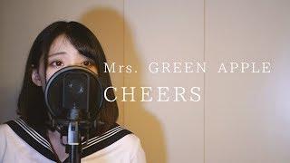 【女子高生が歌う】Mrs. GREEN APPLE / CHEERS (Covered by Yuan )