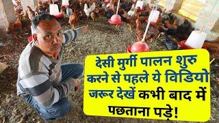 देसी मुर्गी🐓पालन की पूरी व सच्ची जानकारी How Start Desi Murgi Hen Poultry Farming India