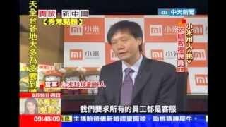 中天新聞採訪~ 小米公司與雷軍和米粉