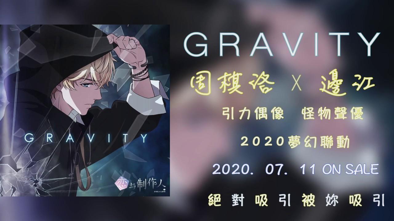 【HD音質】周棋洛x邊江 Gravity (引力)