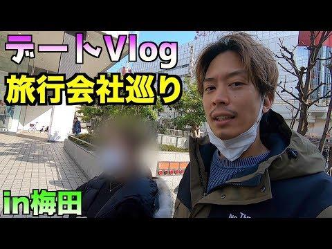 【デートVlog】東京へ行くために旅行会社へ行ってきたin梅田