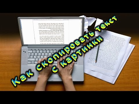 Как скопировать текст с картинки онлайн