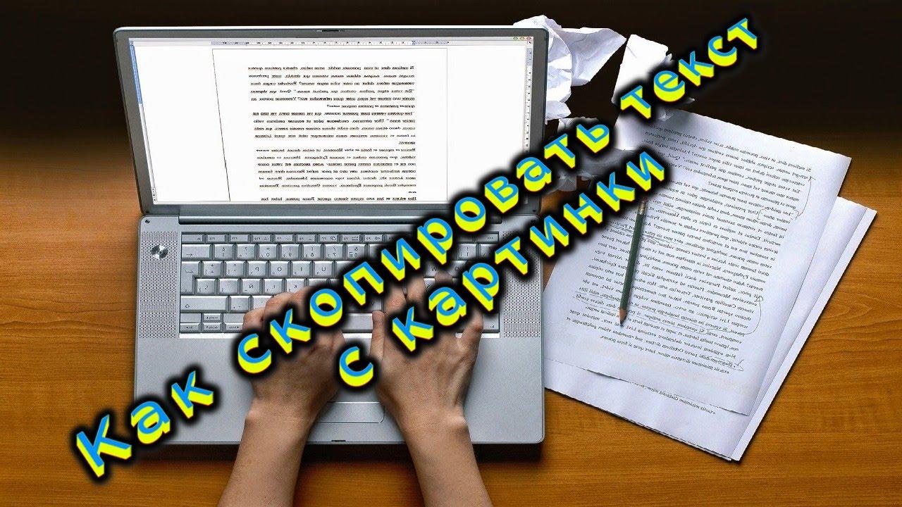 Как скопировать текст с картинки онлайн - YouTube
