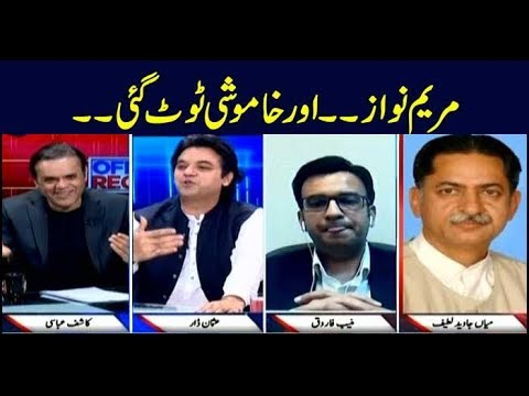 Off The Record - Topic:Has PML-N decided to take the path of confrontation?