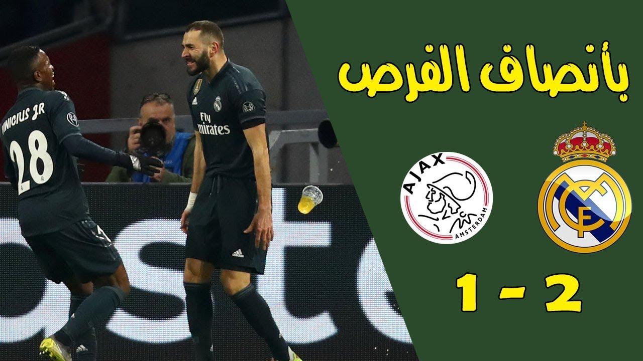 تحليل مباراة ريال مدريد أياكس - دوري الابطال - Real Madrid C.F.