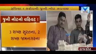 5 held with Rs.1 crore Old Currency notes at Rajkot | Vtv News