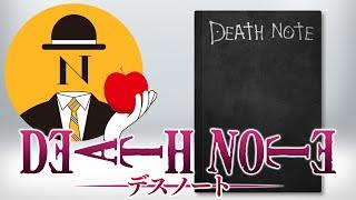 【デスノート②】ライトvs L 天才同士の壮絶な頭脳戦(DEATH NOTE)