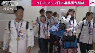 バドミントン日本選手団が凱旋 全5種目で表彰台(19/08/27)