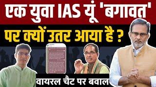 एक IAS अधिकारी की चैट वायरल ,  IAS Lokesh Jangid के बागी तेवर और सरकार का ग़ुस्सा - Ajit Anjum