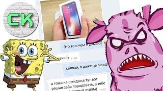 Смешные переписки ВК и СМС СК 1
