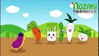 野崎漬物CM「新野菜たちのうわさ篇」
