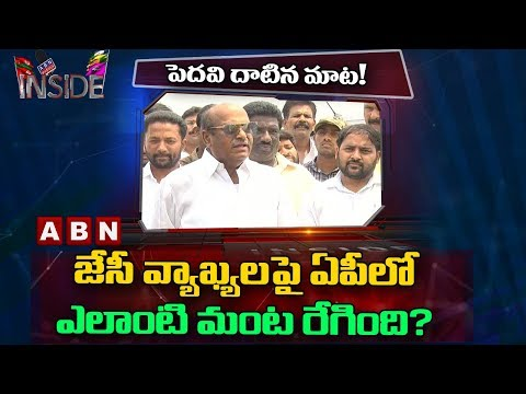 JC Diwakar Reddy Statement Heats Up Politics In Anantapur | Inside | ABN Telugu