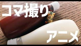 【コマ撮り】ケチャップとマヨネーズが追いかけっこ。【アニメーション】