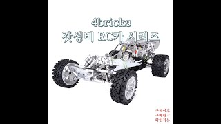 4bricks Technic ATV 시리즈 4WD RC…