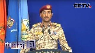 [中国新闻] 也门胡塞武装称遭袭沙特石油设施仍是打击目标 | CCTV中文国际