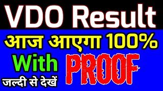 100% आज आ रहा vdo result || vdo result 2019 new update today || vdo cut off marks 2018