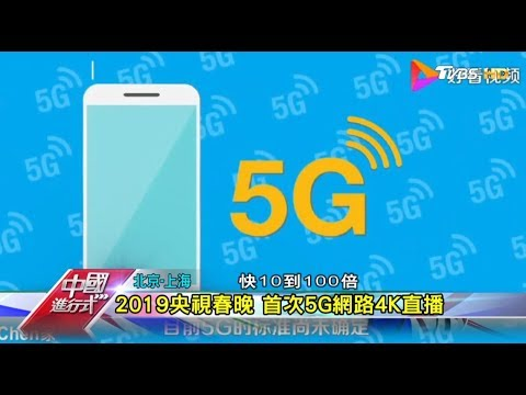 陸:5G元年到來 全球5G競爭白熱化 中國進行式 20190317