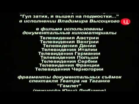 Владимир ∞ Высоцкий ≠ Уиду я в это лето.