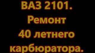 видео Карбюратор ВАЗ 2101: устройство и ремонт