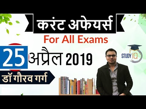 April 2019 Current Affairs in Hindi - 25th April 2019 - Daily Current Affairs for All Exams