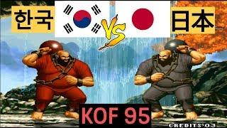 キング オブ ファイターズ95 ➤ Hyun vs Usagi ➤ 킹 오브 파이터즈95, kof95, king of fighters 95, 拳皇95, #ArcadePlayersTv