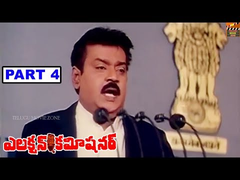 ELECTION COMMISSIONER | PART 4/13 | VIJAYAKANTH | KIRAN RATHOD | TELUGU MOVIE ZONE