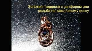 видео Подвески и кулоны серебряные с сапфирами