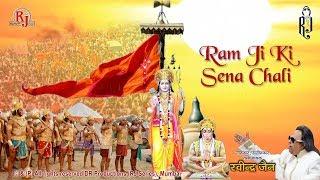 Ram Ji Ki Sena Chali | Ravindra Jain's Ram Bhajans