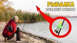 Рыбалка поздней осенью на ФИДЕР и ОКУНЬ на выползка