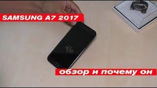 Samsung A7 2017 мой новый телефон