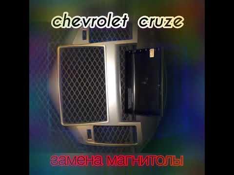 Chevrolet Cruze замена магнитолы шумоизоляция сигнализация АВТОЗВУК СергиевПосад