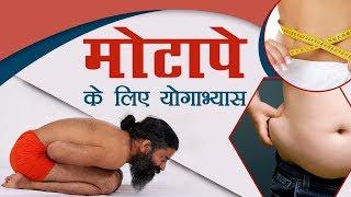 मोटापे (Obesity)  के लिए योगाभ्यास | Swami Ramdev