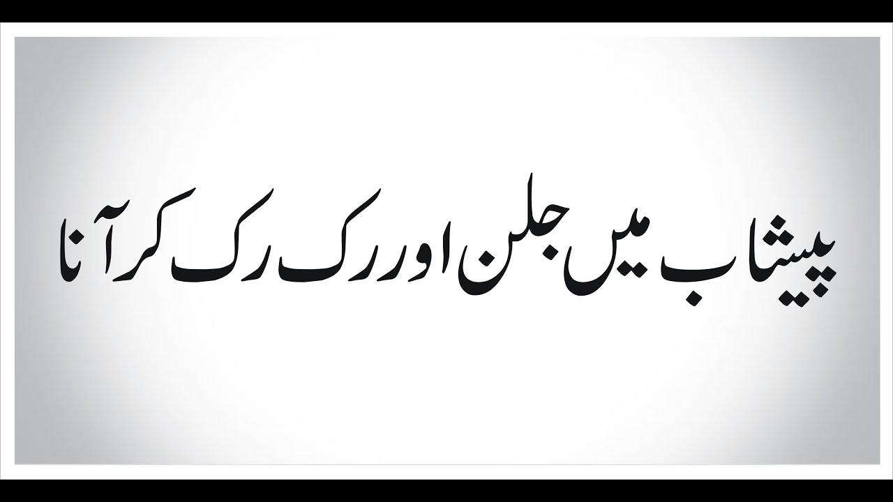Peshab Main Jalan Aur Ruk Ruk Kar Ana Desi Urdu Totkay Must Watch