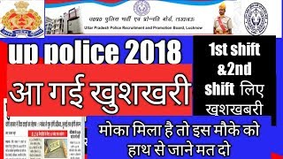 Up police constable|upp 2018 bharti news|up police Bharti update|by C4U PLUS