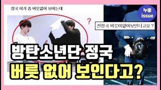 [이슈] 방탄소년단 정국, 버릇 없어 보인다? 그 오해와 진실 | issue | 누비 NuBi