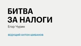 РБК Пермь Итоги 13.02.20 Битва за налоги.